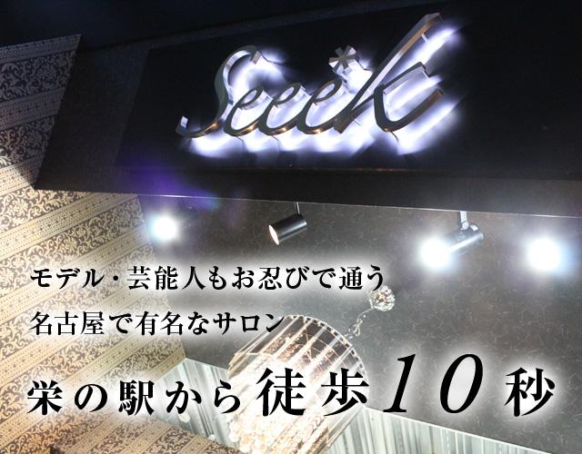 栄の駅から徒歩10秒