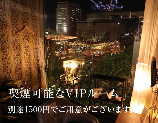 喫煙可能なVIPルーム(別途1500円)もご用意がございます。