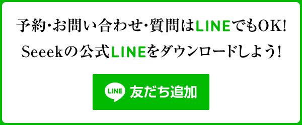 予約・お問い合わせ・質問はLINEでもOK!Seeekの公式LINEをダウンロードしよう!