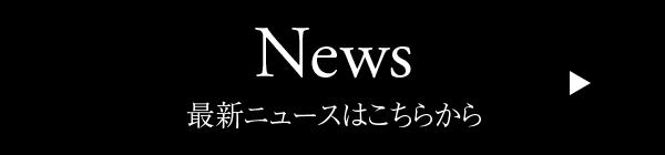 最新ニュースはこちらから