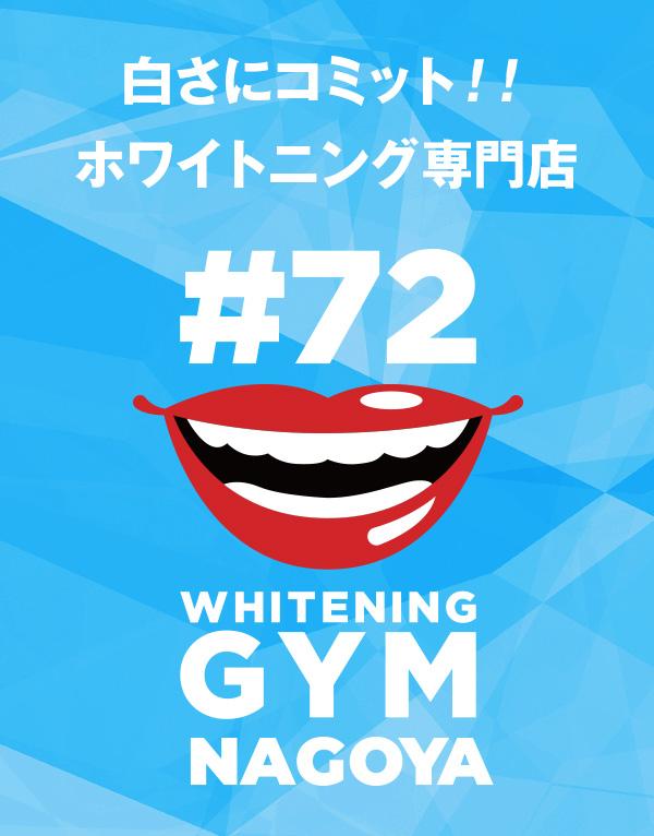 72ホワイトニングジム名古屋